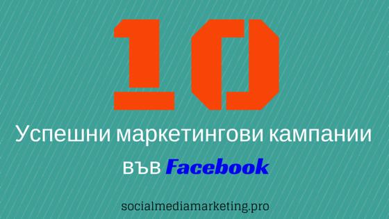 10 успешни маркетингови кампании във Facebook