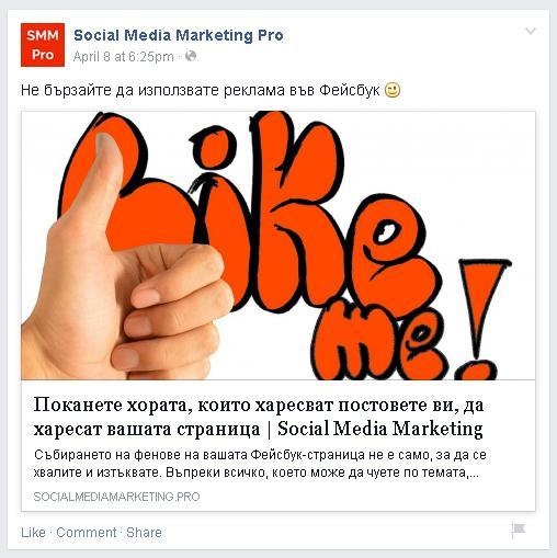 реклама във фейсбук