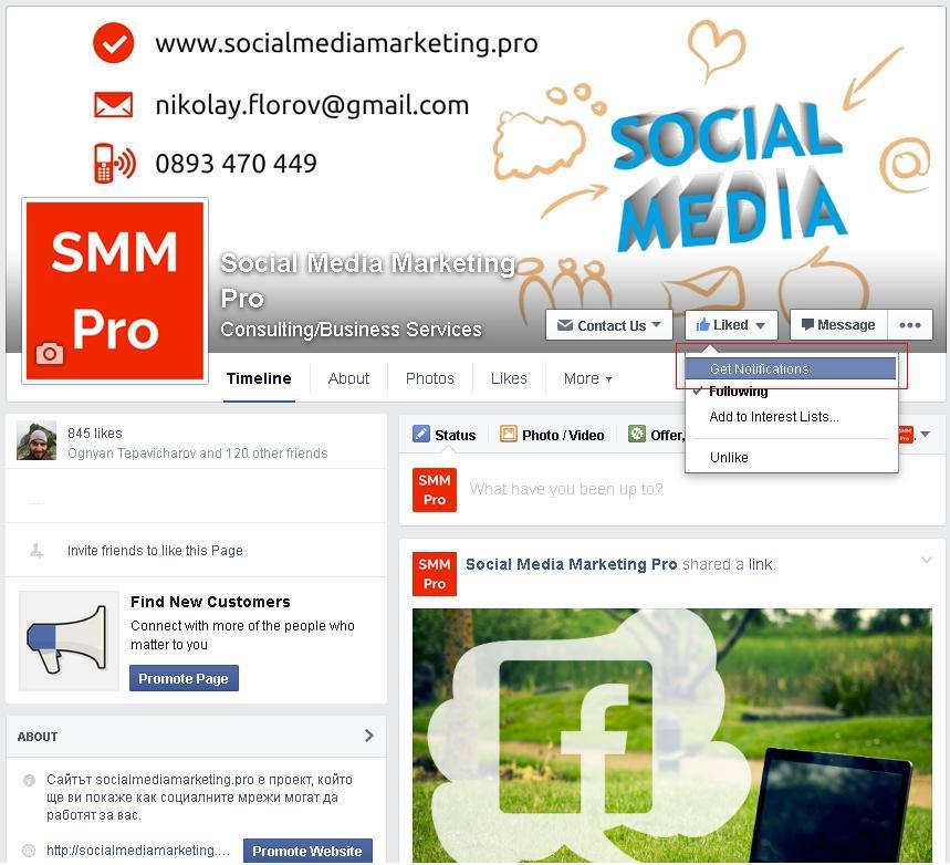 маркетигни реклама във фейсбук