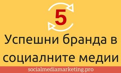 успешни бранда в социалните медии