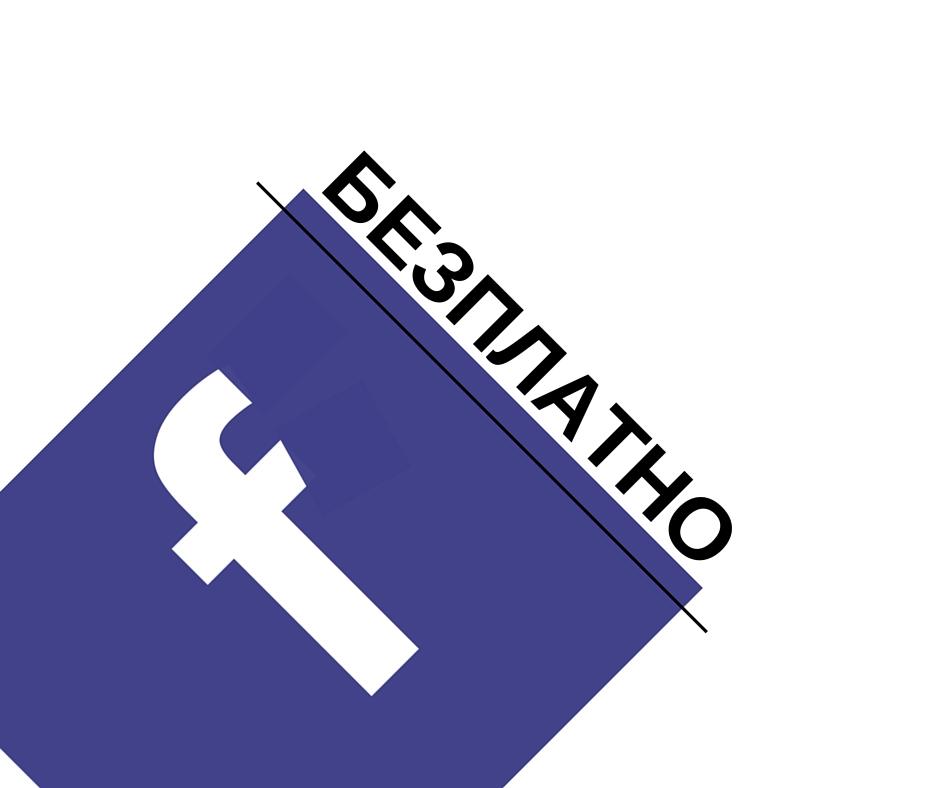 маркетинг на фейсбук страница