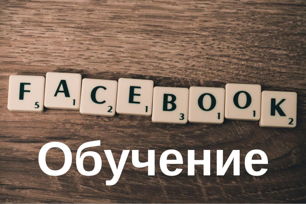 Обучение по фейбсук маркетинг и реклама