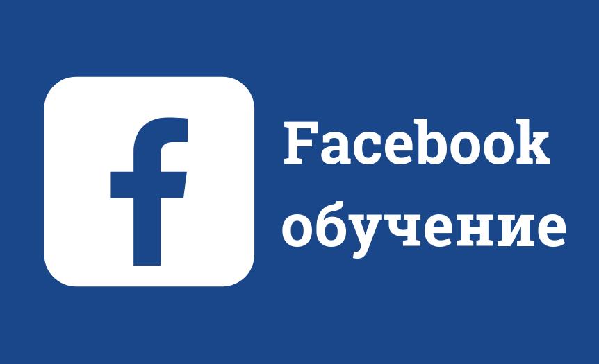 Фейсбук курс за маркетинг и реклама