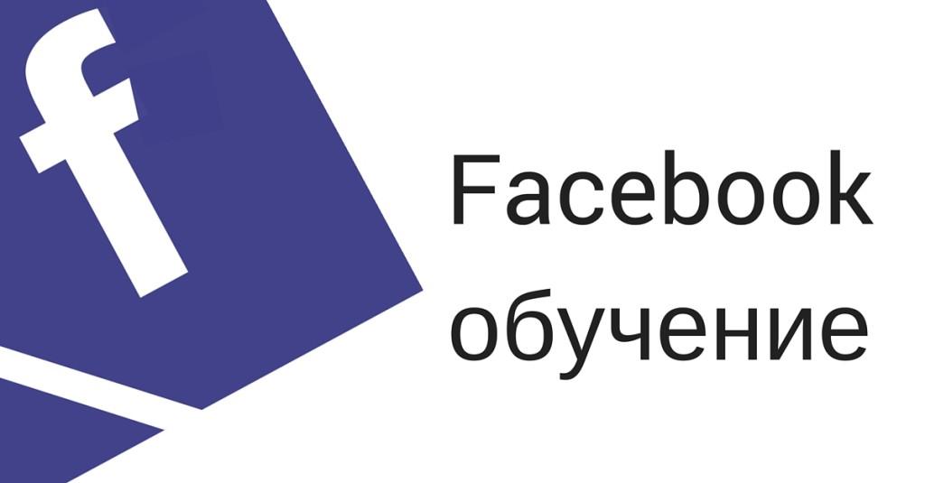 Facebook обучения