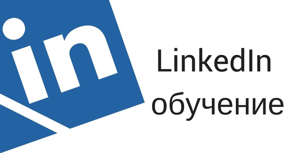 Linkedin обучение