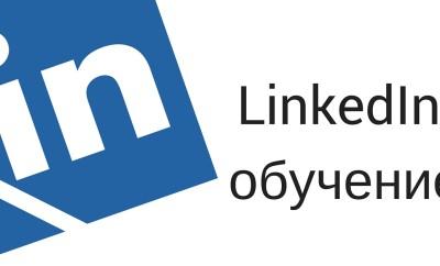 маркетинг и реклама в linkedin