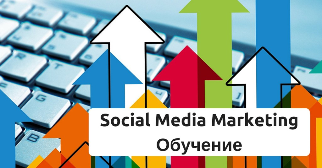 Social Media Marketing обучение