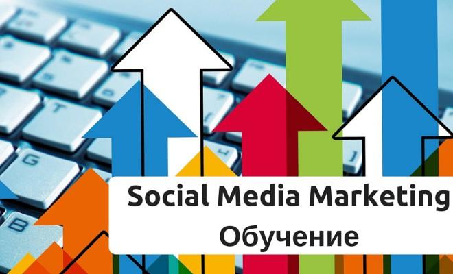 обучение по маркетинг и реклама в социалните мрежи