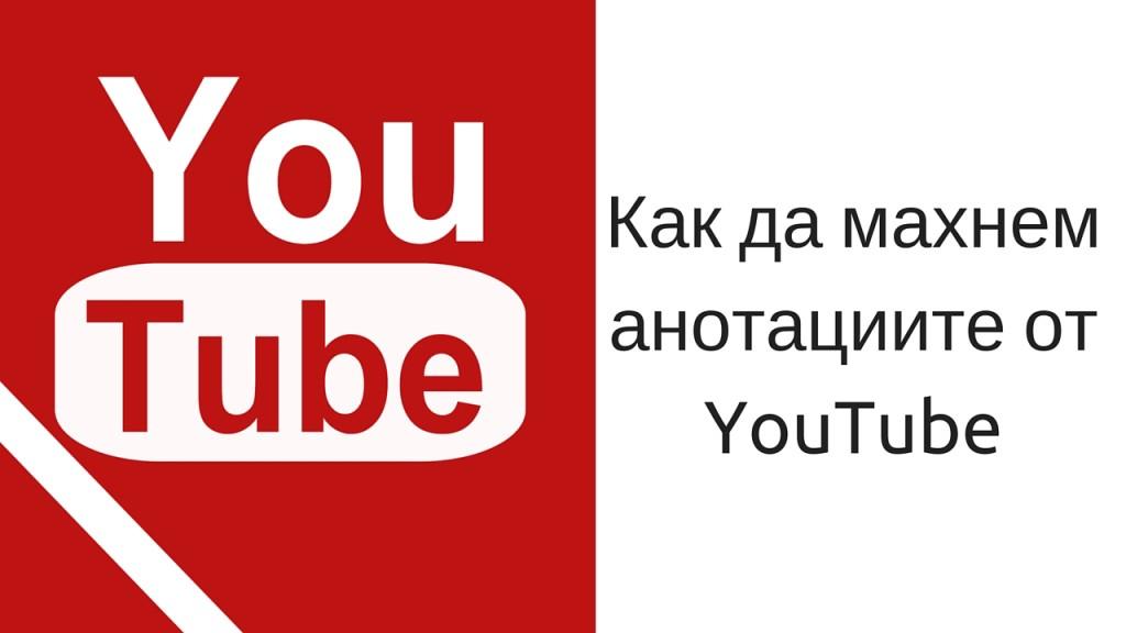 Как да махнем анотациите от YouTube