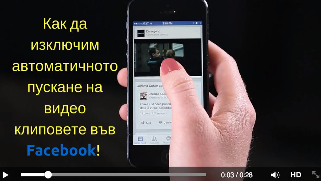 може да спрем автоматичното пускане на фейсбук видеата