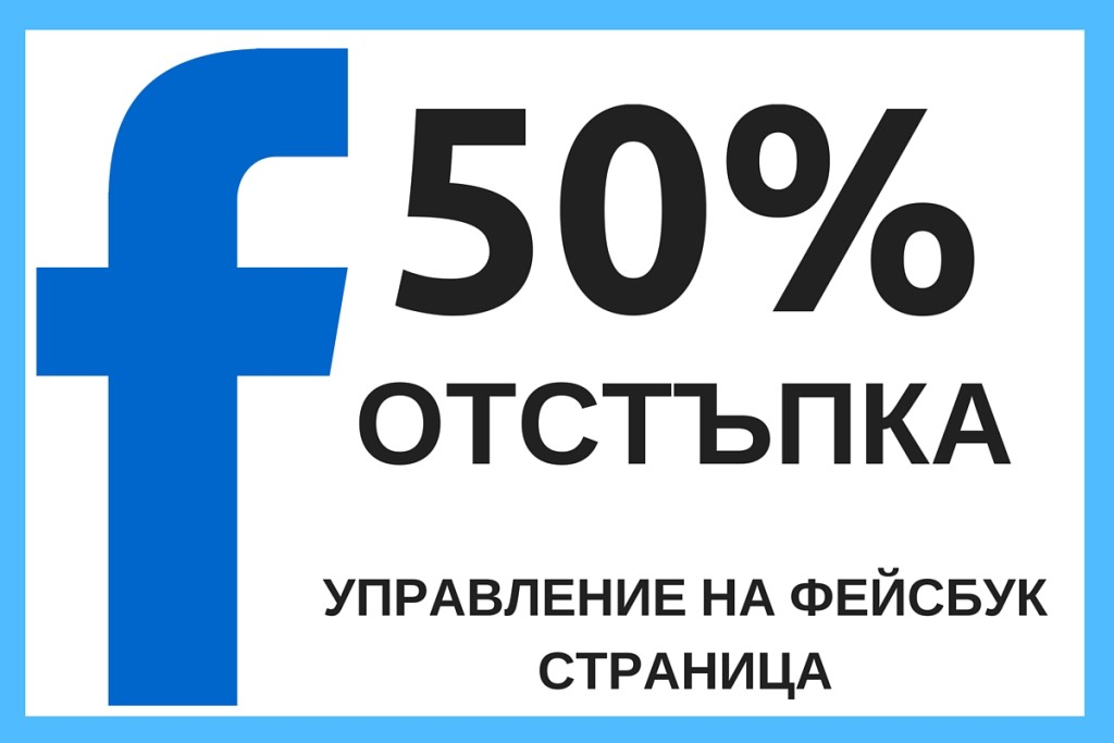 Управление на facebook страница