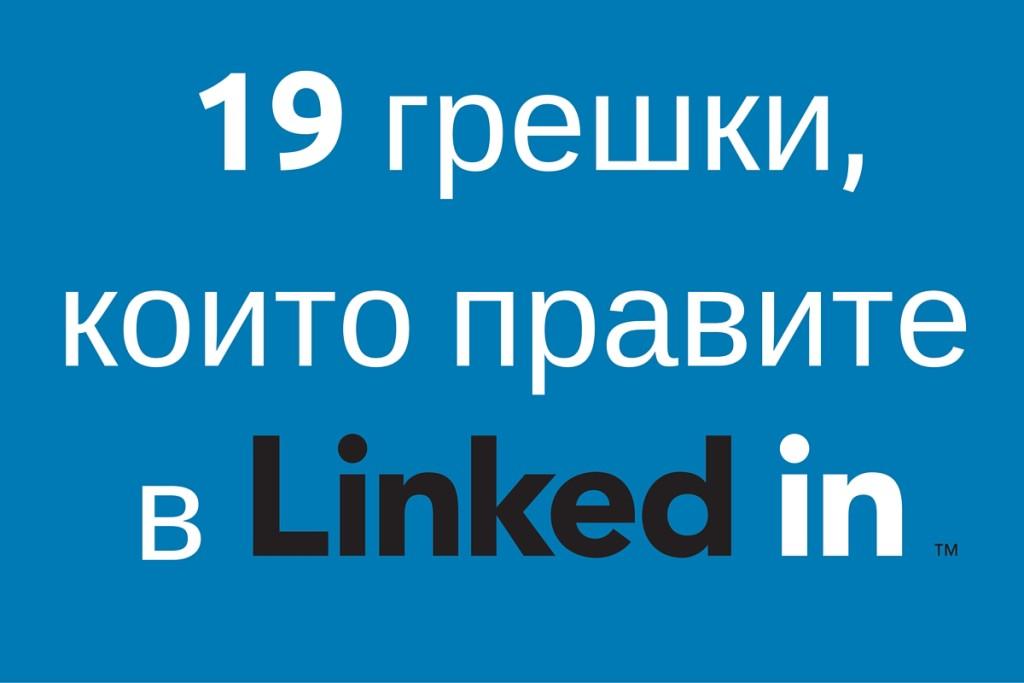 19 грешки, които правите в linkedin