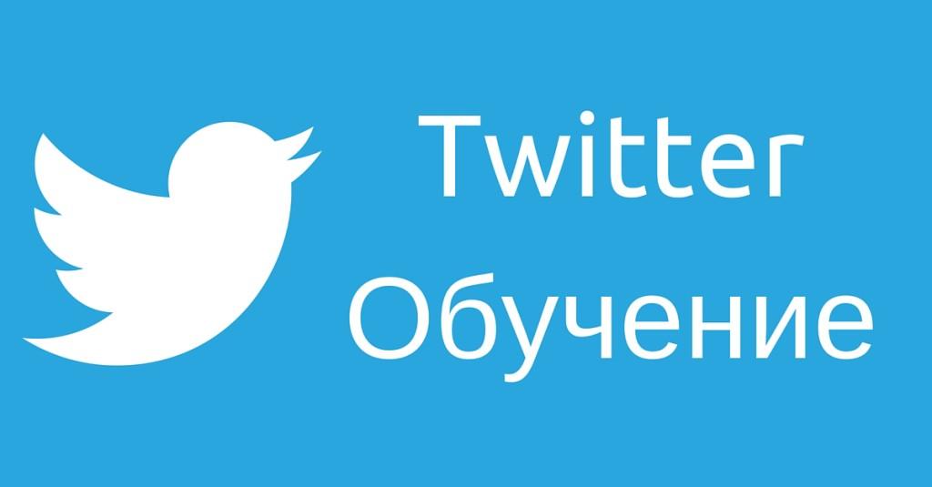Twitter обучение