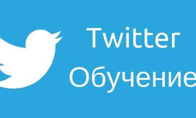 курс по twitter маркетинг