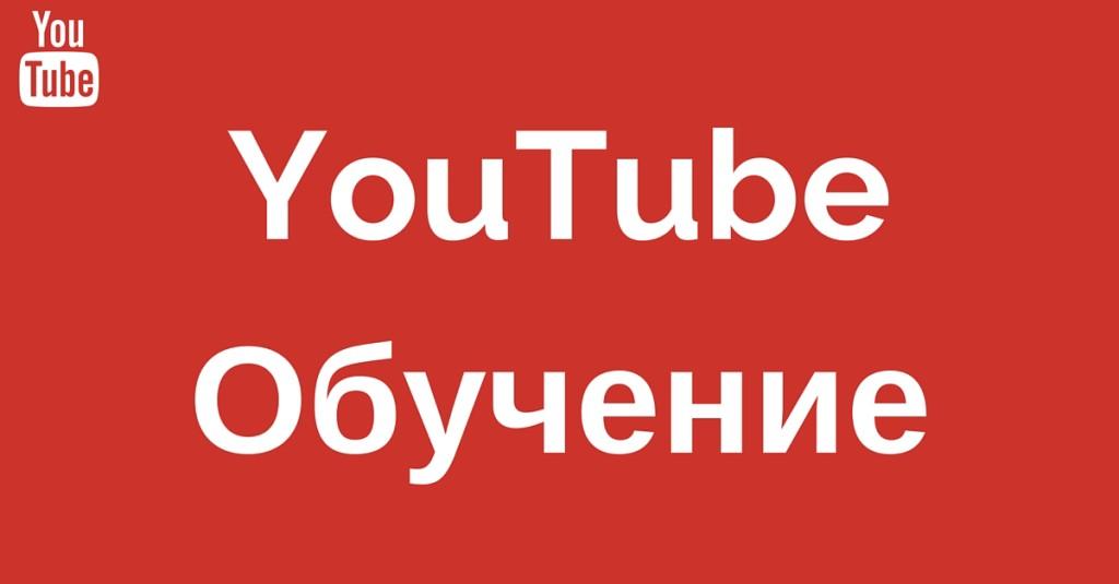 YouTube Обучение