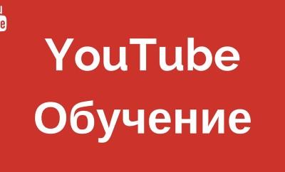 маркетинг и реклама в youtube