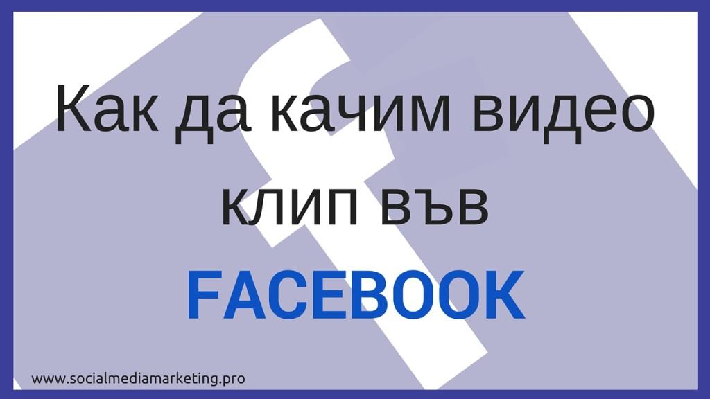 как да качим видео на фейсбук страницата си