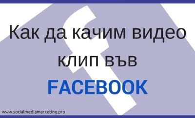 видео във фейсбук