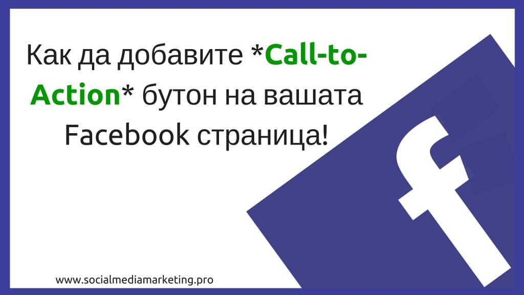 Как да добавите *Call-to-Action* бутон на вашата Facebook страница!