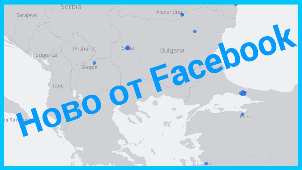 новина от фейсбук