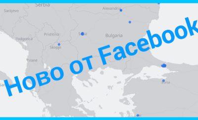 фейсбук лайв