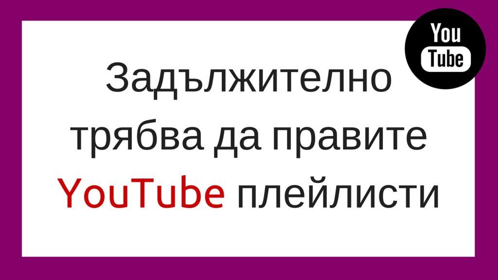 плейлисти в YouTube