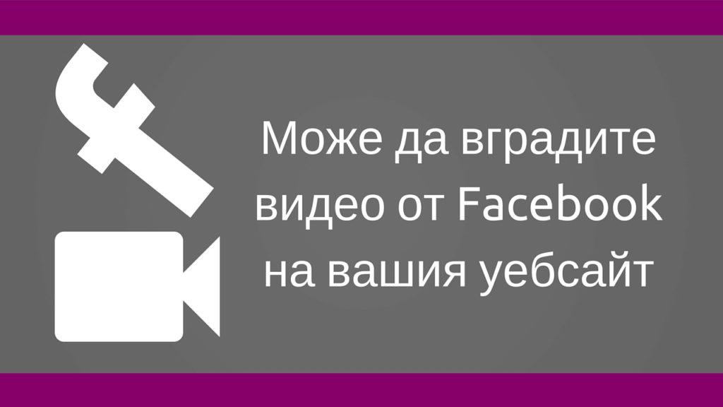 как да вградим видео от фейсбук