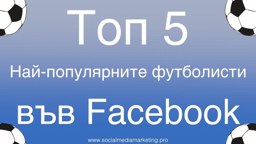 ТОП 5 | Най-популярните футболисти във Facebook