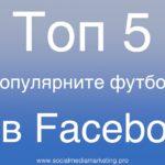 футболисти във Facebook