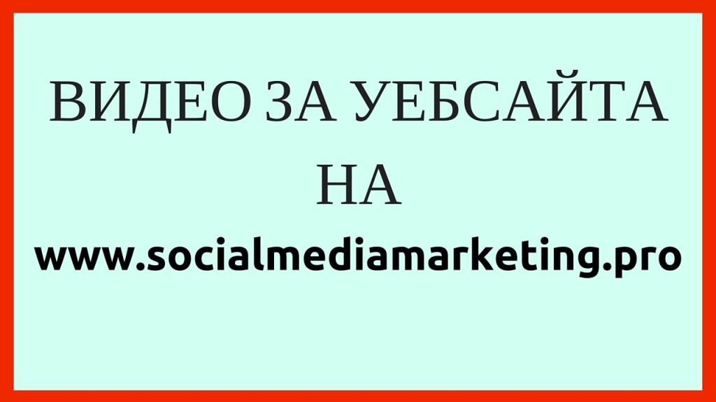 видео за Social Media Marketing Pro
