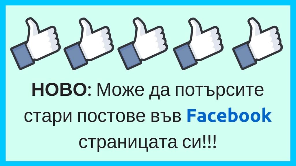 Вече може да търсим във Facebook страниците си