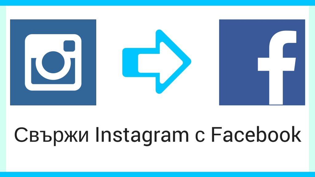 свържи instagram с facebook