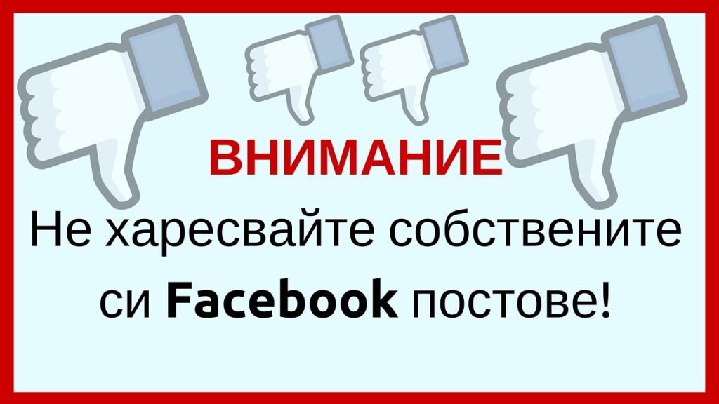 не харесвайте фейсбук постовете си
