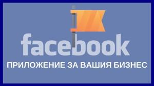 Facebook Pages Manager за вашия бизнес