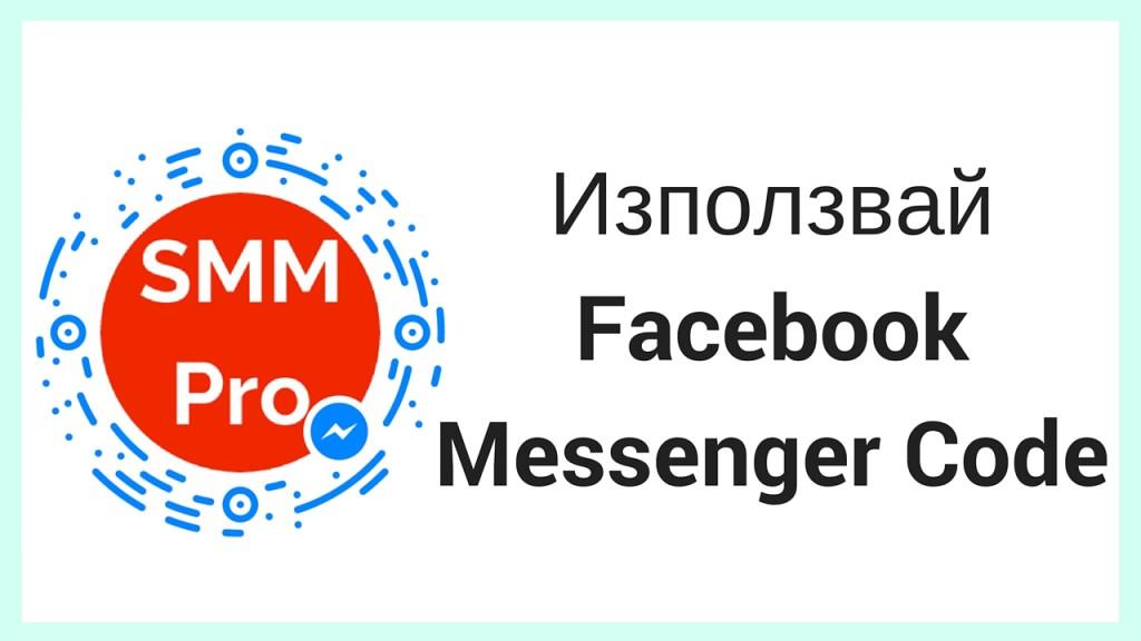 агенция за маркетинг и реклама,маркетинг,SMM Pro,Facebook,фейсбук страница,реклама,Николай Флоров,маркетинг и реклама във фейсбук,social media marketing pro,Защо трябва да използваме Facebook Messenger Code за нашия бизнес,дигитална агенция,видео обучение,фейсбук обучение,онлайн обучение,Facebook Messenger Code
