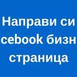как да си създадем фейсбук страница