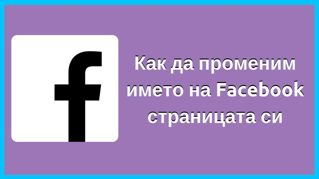 как може да променим името на фейсбук страницата си
