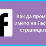 промяна на име на фейсбук страница