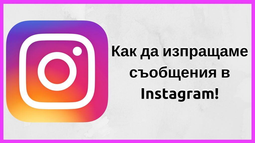 В това видео ще ви покажем как може да изпращате лични съобщения в Instagram.