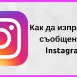 съобщения в Instagram
