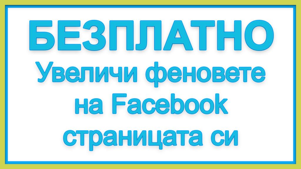 фейсбук страница цена