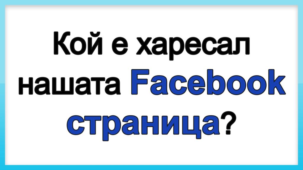 какви хора харесват фейсбук страницата ни