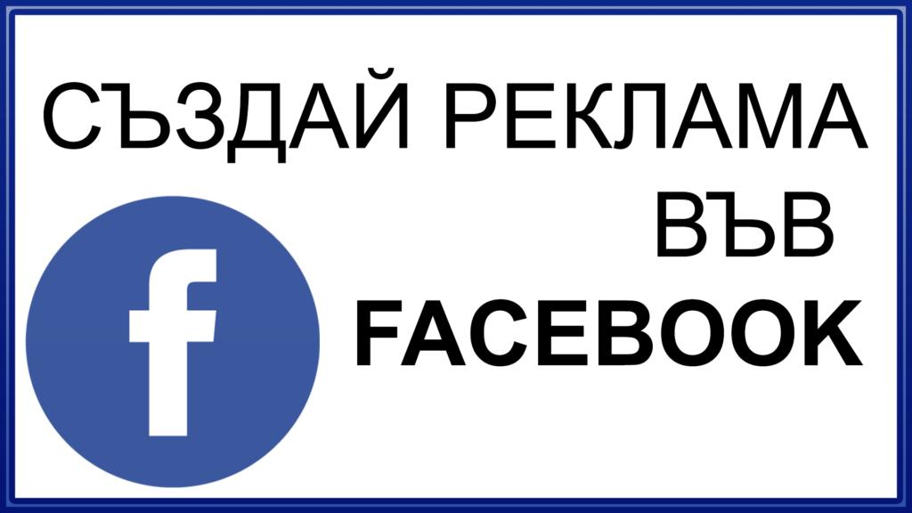 фейбсук реклама