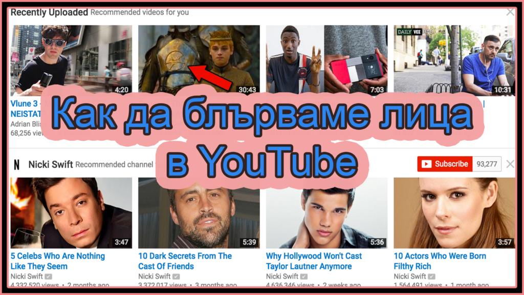 как да блърваме лица в YouTube