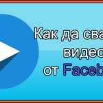фейсбук видео