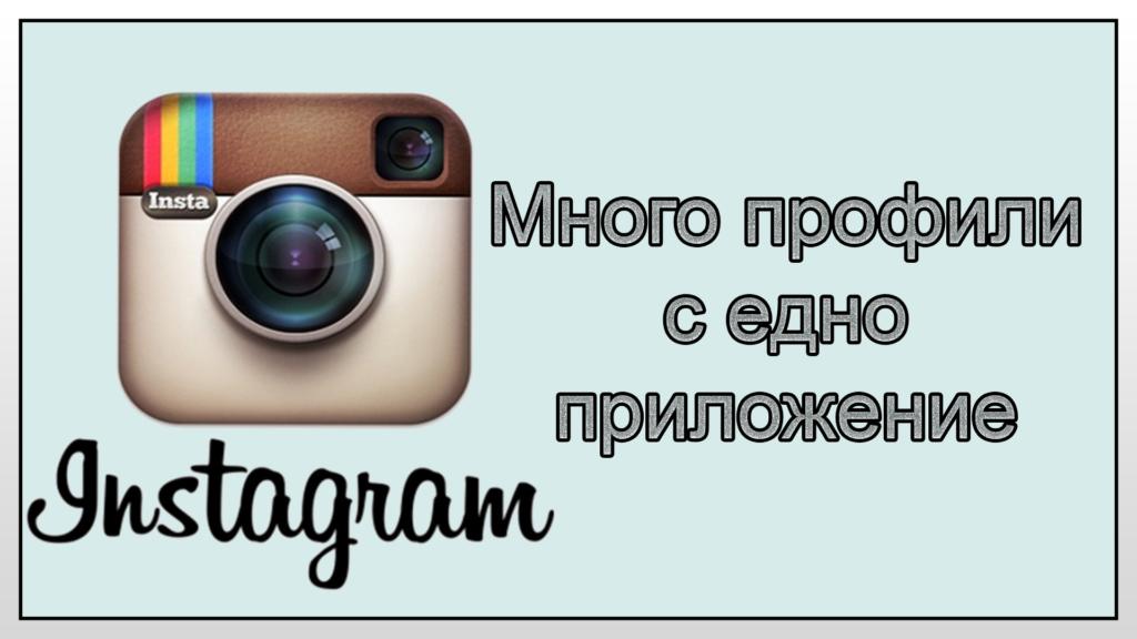 instagram профил