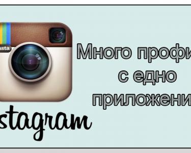реклама и маркетинг в instagram