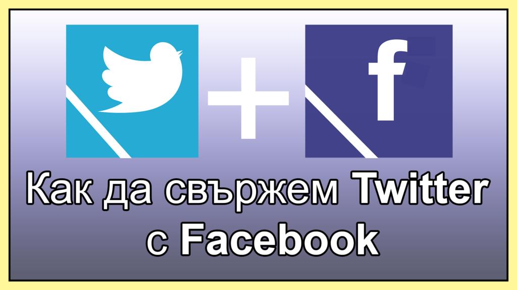Как да свържем Twitter с Facebook