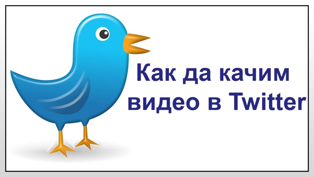twitter видео