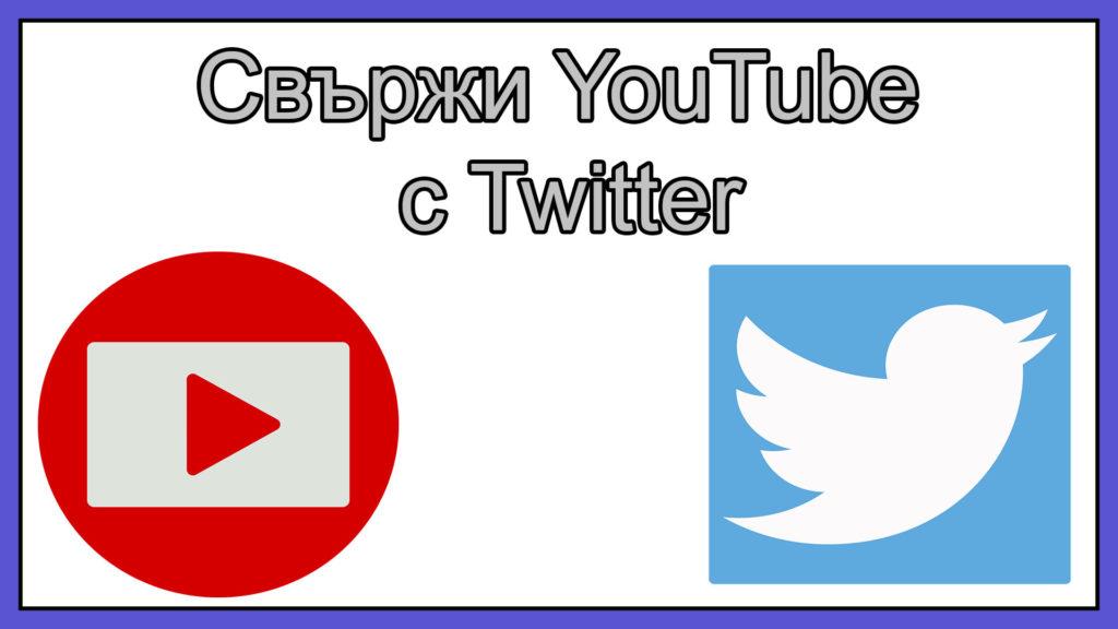 twitter и youtube